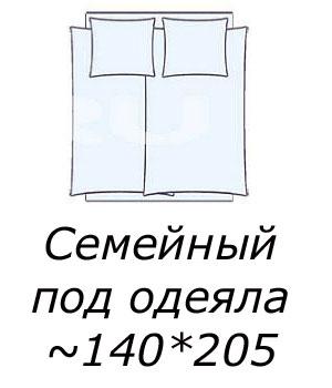 Семейное постельное белье с пододеяльником 145*210